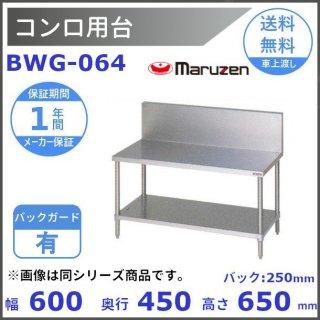 BWG-064 マルゼン コンロ台 BGあり