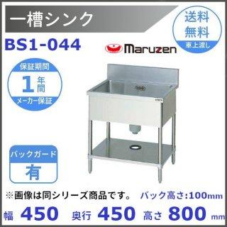 BS1-044 マルゼン 一槽シンク BGあり