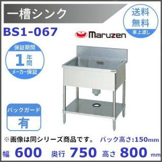 BS1-067 マルゼン 一槽シンク BGあり