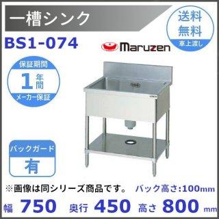 BS1-074 マルゼン 一槽シンク BGあり