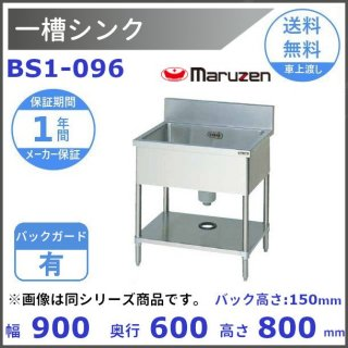 BS1-096 マルゼン 一槽シンク BGあり