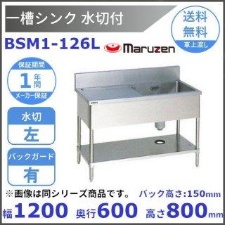 BSM1-126L マルゼン 水切付一槽シンク BG有 水切左