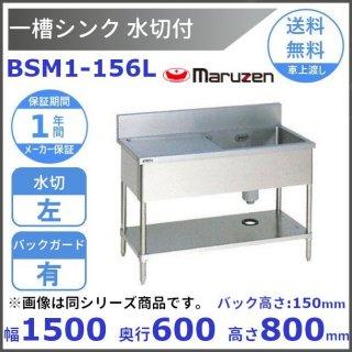 BSM1-156L マルゼン 水切付一槽シンク BG有 水切左