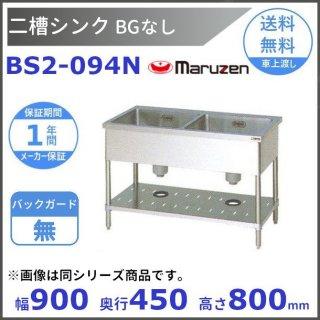 BS2-094N マルゼン 二槽シンク BG無