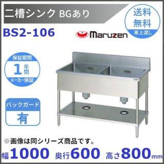 BS2-106 マルゼン 二槽シンク BG有
