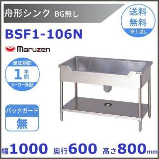 BSF1-106N マルゼン 舟形シンク BGなし