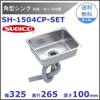 スギコ18−8角形シンクセット (共栓・ジャバラホースSET) [ SH-1504CP・TO-110J・TO-192/100K]