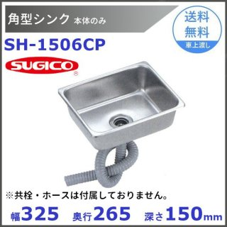 スギコ18−8角形シンク SH-1506CP(本体のみ)