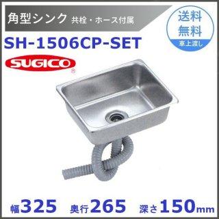 スギコ18−8角形シンクセット (共栓・ジャバラホースSET) [ SH-1506CP・TO-110J・TO-192/100K]