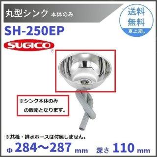 スギコ 18−8丸形シンク  SH-250CP