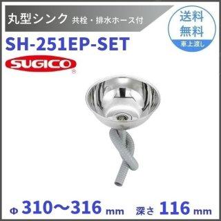 スギコ 18−8丸形シンクセット (共栓・ジャバラホースSET) [ SH-251CP・TO-110J・TO-192/100K]