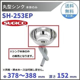 スギコ 18−8丸形シンク  SH-253CP