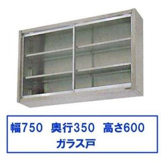 BCS6-0735 マルゼン 吊戸棚 ガラス戸