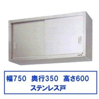 BCS6-0735S マルゼン 吊戸棚 ステンレス戸