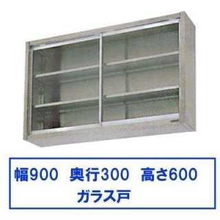 BCS6-0930 マルゼン 吊戸棚 ガラス戸