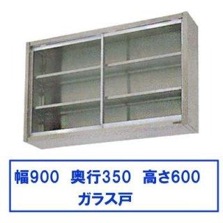 BCS6-0935 マルゼン 吊戸棚 ガラス戸