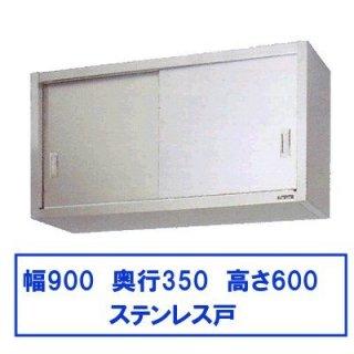 BCS6-0935S マルゼン 吊戸棚 ステンレス戸