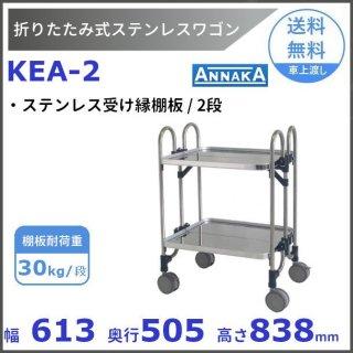 折りたたみ式 ステンレスワゴン KEA-2 ステンレス受け縁棚板 アンナカ(ニッセイ) SUS430 クリーブランド