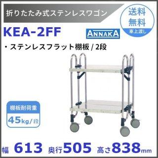 折りたたみ式 ステンレスワゴン KEA-2FF ステンレスフラット棚板 アンナカ(ニッセイ) SUS430 クリーブランド