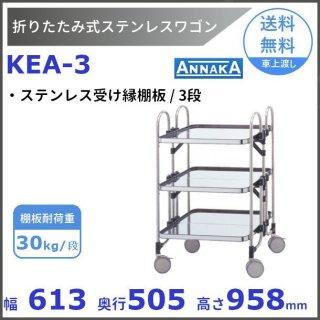 折りたたみ式 ステンレスワゴン KEA-3 ステンレス受け縁棚板 アンナカ(ニッセイ) SUS430 クリーブランド