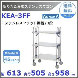 折りたたみ式 ステンレスワゴン KEA-3FF ステンレスフラット棚板 アンナカ(ニッセイ) SUS430 クリーブランド