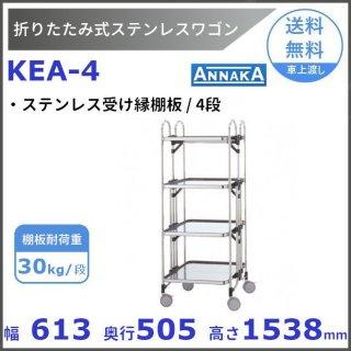 折りたたみ式 ステンレスワゴン KEA-4 ステンレス受け縁棚板 アンナカ(ニッセイ) SUS430 クリーブランド