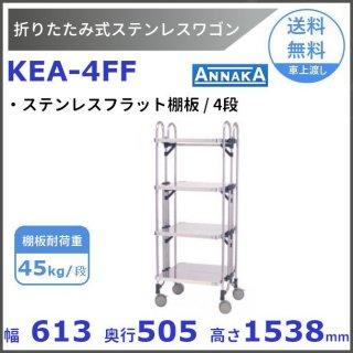 折りたたみ式 ステンレスワゴン KEA-4FF ステンレスフラット棚板 アンナカ(ニッセイ) SUS430 クリーブランド