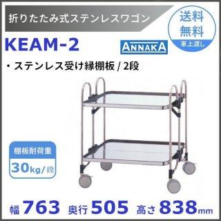 折りたたみ式 ステンレスワゴン KEAM-2 ステンレス受け縁棚板 アンナカ(ニッセイ) SUS430 クリーブランド