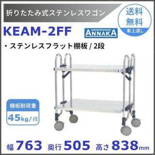 折りたたみ式 ステンレスワゴン KEAM-2FF ステンレスフラット棚板 アンナカ(ニッセイ) SUS430 クリーブランド
