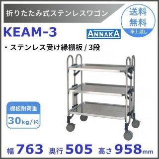 折りたたみ式 ステンレスワゴン KEAM-3 ステンレス受け縁棚板 アンナカ(ニッセイ) SUS430 クリーブランド