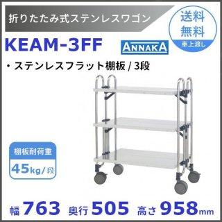 折りたたみ式 ステンレスワゴン KEAM-3FF ステンレスフラット棚板 アンナカ(ニッセイ) SUS430 クリーブランド