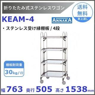 折りたたみ式 ステンレスワゴン KEAM-4 ステンレス受け縁棚板 アンナカ(ニッセイ) SUS430 クリーブランド