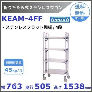 折りたたみ式 ステンレスワゴン KEAM-4FF ステンレスフラット棚板 アンナカ(ニッセイ) SUS430 クリーブランド