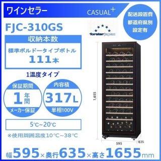 ワインセラー フォルスタージャパン FJC-310GS(BK) ブラック  カジュアルプラス 1温度タイプ 【配送設置料は含まれておりません】