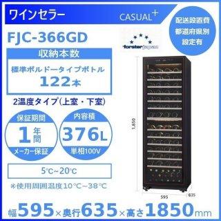 ワインセラー フォルスタージャパン FJC-366GD(BK) ブラック  カジュアルプラス 2温度タイプ 【配送設置料は含まれておりません】