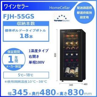 ワインセラー フォルスタージャパン FJH-55GS(BK) ブラック ホームセラー HomeCellar 1温度タイプ 【配送設置料は含まれておりません】