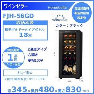 ワインセラー フォルスタージャパン FJH-56GD(BK) ブラック ホームセラー HomeCellar 2温度タイプ 【配送設置料は含まれておりません】