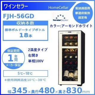 ワインセラー フォルスタージャパン FJH-56GD(A) アーモンドホワイト ホームセラー HomeCellar 2温度タイプ 【配送設置料は含まれておりません】
