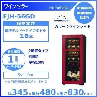 ワインセラー フォルスタージャパン FJH-56GD(R) ワインレッド ホームセラー HomeCellar 2温度タイプ 【配送設置料は含まれておりません】