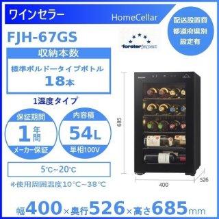 ワインセラー フォルスタージャパン FJH-67GS(BK) ブラック ホームセラー HomeCellar 1温度タイプ 【配送設置料は含まれておりません】