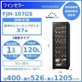 ワインセラー フォルスタージャパン FJH-107GS(BK) ブラック ホームセラー HomeCellar 1温度タイプ 【配送設置料は含まれておりません】
