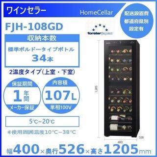 ワインセラー フォルスタージャパン FJH-108GD(BK) ブラック ホームセラー HomeCellar 2温度タイプ 【配送設置料は含まれておりません】
