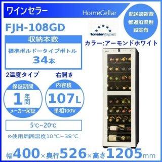 ワインセラー フォルスタージャパン FJH-108GD(A) アーモンドホワイト ホームセラー HomeCellar 2温度タイプ 【配送設置料は含まれておりません】