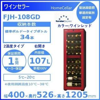 ワインセラー フォルスタージャパン FJH-108GD(R) ワインレッド ホームセラー HomeCellar 2温度タイプ 【配送設置料は含まれておりません】