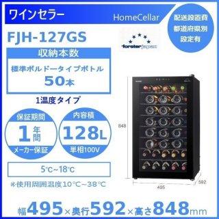 ワインセラー フォルスタージャパン FJH-127GS(BK) ブラック ホームセラー HomeCellar 1温度タイプ 【配送設置料は含まれておりません】