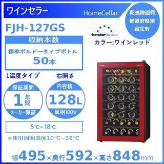 ワインセラー フォルスタージャパン FJH-127GS(R) ワインレッド ホームセラー HomeCellar 1温度タイプ 【配送設置料は含まれておりません】