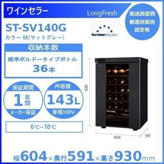 ワインセラー フォルスタージャパン ST-SV140G(M) マットグレー ロングフレッシュ LongFresh 【配送設置料は含まれておりません】