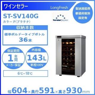 ワインセラー フォルスタージャパン ST-SV140G(P) プラチナ ロングフレッシュ  【配送設置料は含まれておりません】