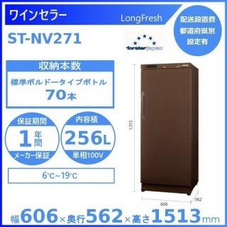 ワインセラー フォルスタージャパン ST-NV271(B) ブラウン ロングフレッシュ LongFresh 【配送設置料は含まれておりません】