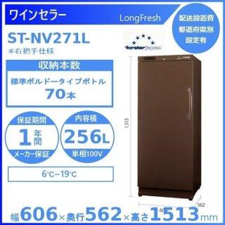 ワインセラー フォルスタージャパン ST-NV271L(B) ブラウン 右把手仕様 ロングフレッシュ LongFresh 【配送設置料は含まれておりません】